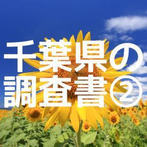 【最新版】これが千葉県の『調査書』です!②