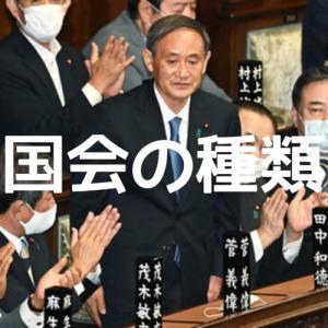 問.菅氏が首相に選出された昨日の国会の種類を答えなさい。