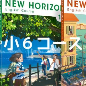 今年も『小6英語コース』始めます!