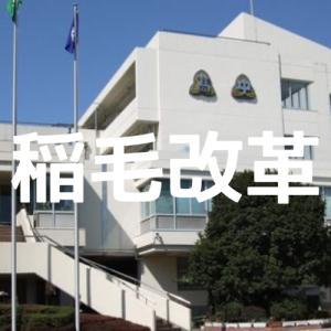 千葉市立稲毛高校が生まれ変わります