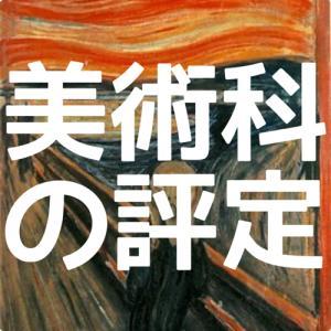 君津市の美術科の評定について、言いたいことがあります