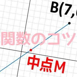 【中学数学】関数の初心者は、これを意識するのがオススメ!