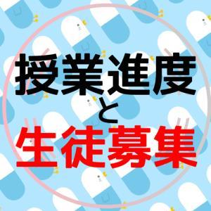 【19/12/11】現在の授業進度と生徒募集状況