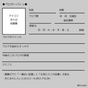 【はてなブログ】ブロガーバトン~ブログでの交流に感謝(^人^)~