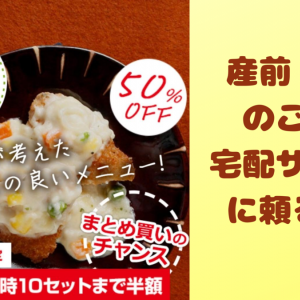 産前産後のご飯は【宅配サービス】に頼る!!カット食材に冷凍弁当、それぞれ使い分けようと思います。