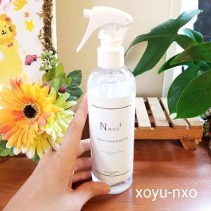 Natury+ボタニカル除菌抗菌消臭スプレーの使用感をレビュー!爽やかな香りでとても気持ちが良いです。