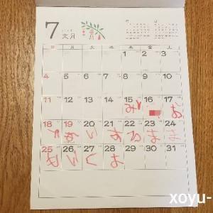 【生後9ヵ月】退院後9回目の外来の記録。遂にカテーテル検査の日程が決まりました。