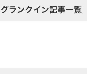 6/19(水)*44日目