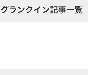 6/20(木)*45日目
