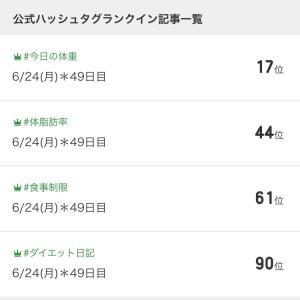 6/27(木)*52日目・6/28(金)*53日目