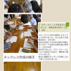 講習会の記録