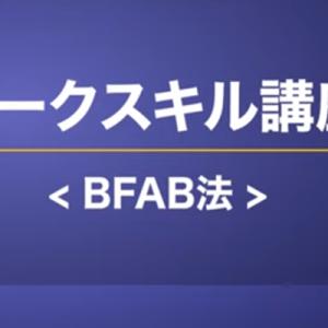 プレゼンテーション作り方の基本はBFAB法で上手くいく!例文あり!