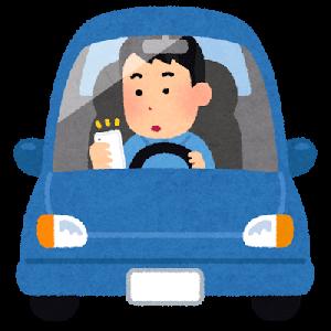 12月から、ながら運転が厳罰化