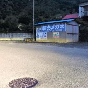 福島県:岩瀬郡