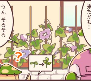 「花壇の植え替え」