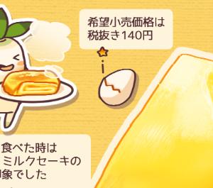 【感想】赤城乳業・ガリガリ君リッチ たまご焼き味 を食べてみたよ