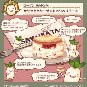 【感想】ローソンウチカフェ・サクッとバターサンド ベリベリチーズを食べてみたよ