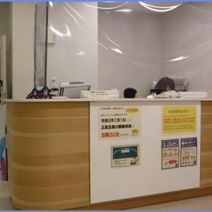 大塚病院で