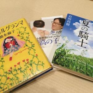 秋の読書週間?