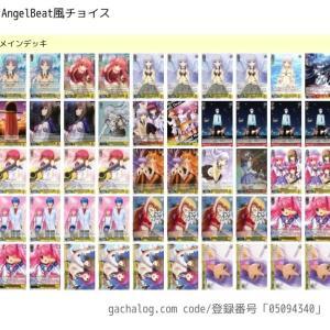 【WS】AngelBeat 風チョイス