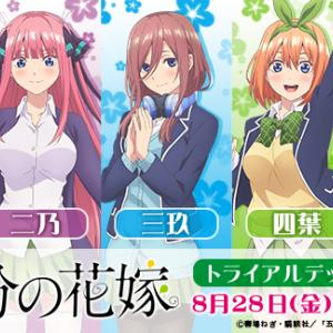 【WS】トライアルデッキ+「五等分の花嫁」5種同時発売決定!