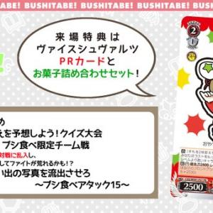 【WS】ブシ食べ Season2の来場特典PRカードを公開