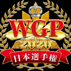 【WS】本日10時よりWGP2020店舗予選第一希望だけど「愛されメイド幸」が届かない