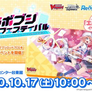 ブシロードTCGで一日遊べるイベント「ラボブシカードフェスティバル」10月17日(土)浅草に行ってくる