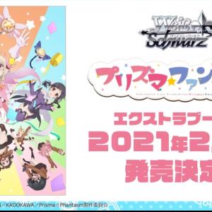 【WS】プリズマ☆ファンタズム 再録カード9種を公開&再録されなかった高額カードを豚と見ていく