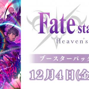 【WS】劇場版「Fate/stay night [Heaven's Feel]」Vol.2 未公開カードを豚と見ていく