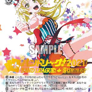 【WS】バンドリーグ!2021 Summer PRカード7種公開
