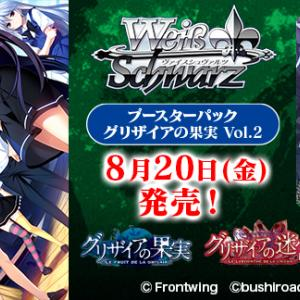 【WS】グリザイアの果実 Vol.2 RR&OFR&箱PR6種を公開!