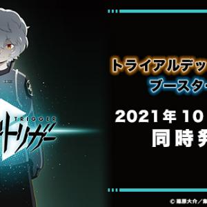 【WS】「ワールドトリガー」10月15日(金)同時発売!全104種+箱PR5種