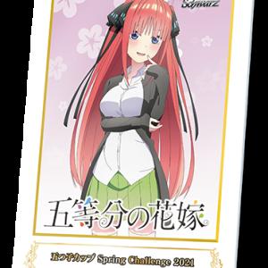 【WS】五つ子カップ Spring Challenge 2021 東京会場 中野二乃