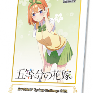 【WS】五つ子カップ Spring Challenge 2021 東京会場 中野四葉