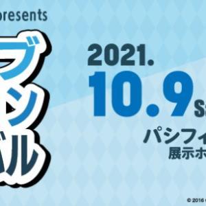 【WS】ホロライブが入場料1100~5500円取ってパシ横で大会するって【10月9日(土)・10日(日)】
