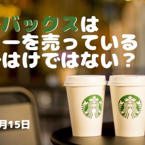 スターバックスはコーヒーを売っているわけではない!