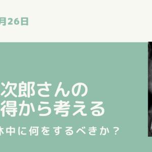 小泉進次郎さんの育休取得から考えるー男性は育休中に何をするべきか?