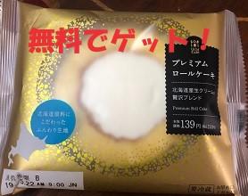"""ローソン """" プレミアム ロール ケーキ  """" を、無料でゲットする方法!!"""