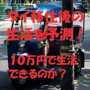 タイ移住後の生活を予想し概算見積もり!!  10万円 生活の可能性を紹介します!