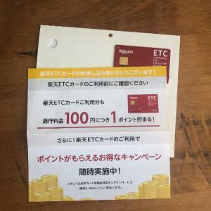 ETCカード**