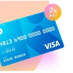 Kyashをメインカードに。