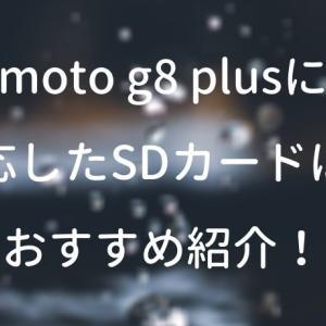 moto g8 plusに対応したSDカードは?おすすめ紹介!