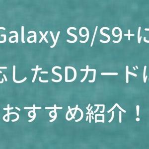 Galaxy S9/S9+に対応したSDカードは?おすすめ紹介!