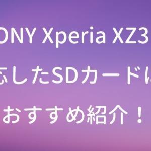 SONY Xperia XZ3に対応したSDカードは?おすすめ紹介!
