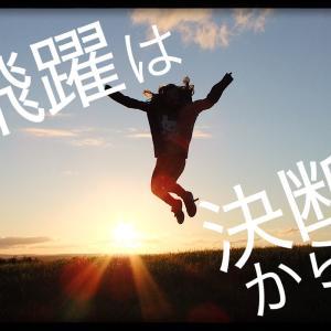 【あと3日】決断があなたを飛躍させる。