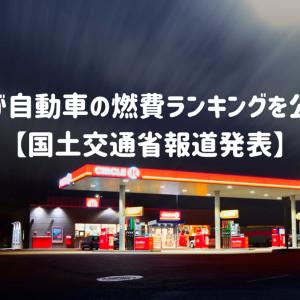 国が自動車の燃費ランキングを公表【国土交通省報道発表】