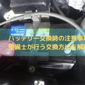バッテリー交換時の注意事項、整備士が行う交換方法を解説