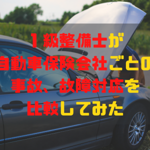 1級整備士が自動車保険会社ごとの事故、故障対応を比較してみた