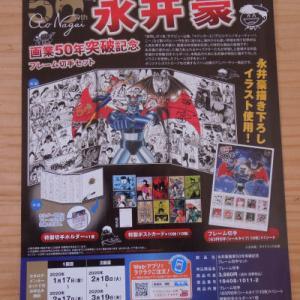 永井豪画業50年突破記念フレーム切手セット マジンガーZ デビルマン キューティーハーニ